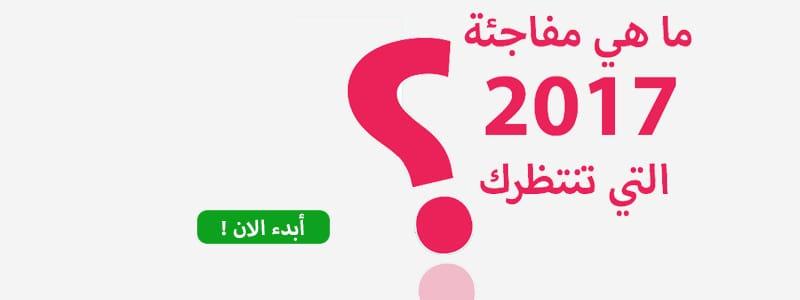 ما هي مفاجئة 2017 التي تنتظرك؟