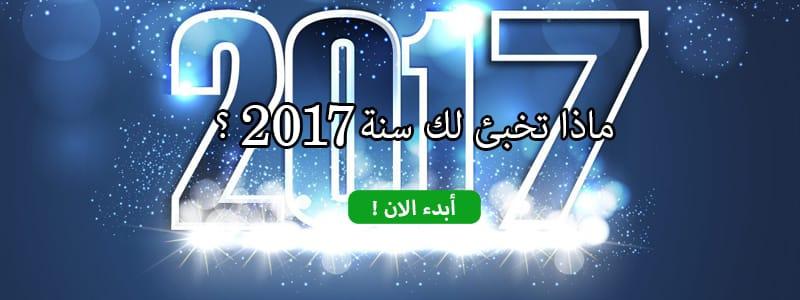 ماذا تخبئ لك سنة 2017؟