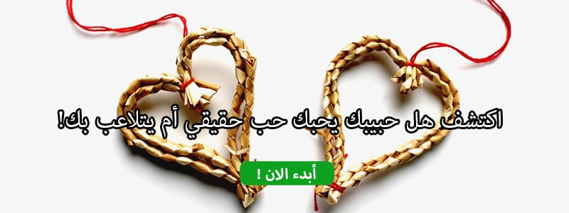 اكتشف هل حبيبك يحبك حب حقيقي أم يتلاعب بك!