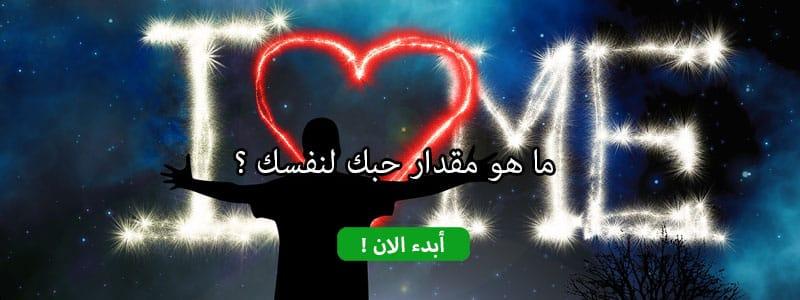ما هو مقدار حبك لنفسك ؟