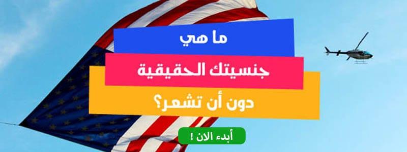 ما هي جنسيتك الحقيقية دون أن تشعر؟