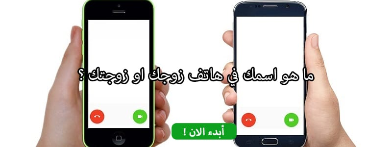ما هو اسمك في هاتف زوجك او زوجتك ؟