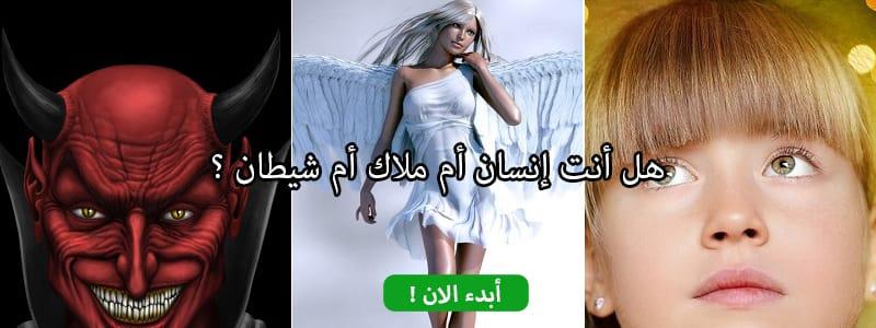 هل أنت إنسان أم ملاك أم شيطان ؟