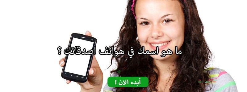 ما هو اسمك في هواتف اصدقائك ؟