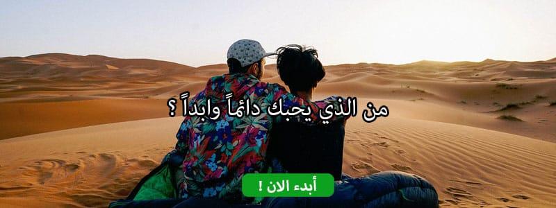 من الذي يحبك دائماً وابداً ؟