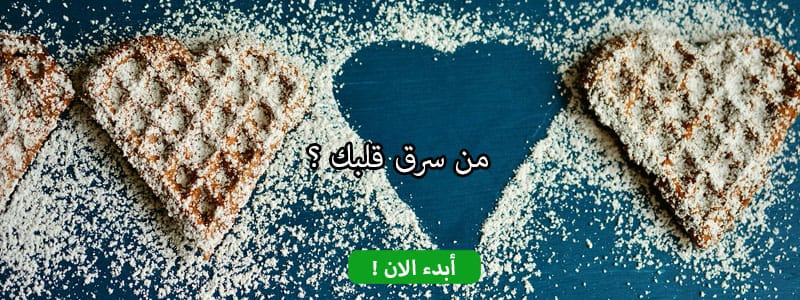 من سرق قلبك ؟