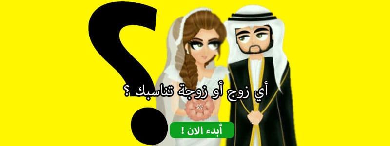 أي زوج أو زوجة تناسبك ؟