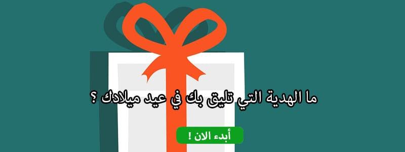 ما الهدية التي تليق بك في عيد ميلادك ؟