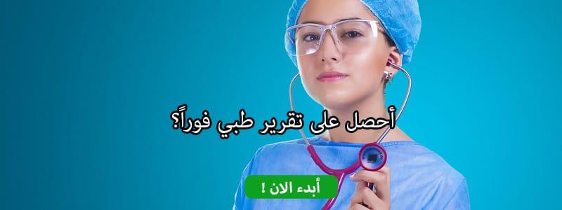 أحصل على تقرير طبي فوراً؟