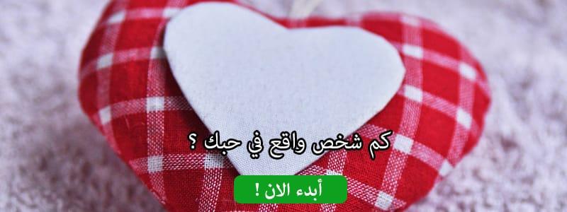 كم شخص واقع في حبك ؟