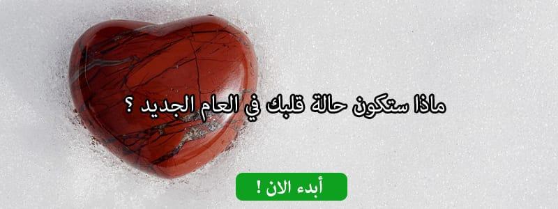 ماذا ستكون حالة قلبك في العام الجديد ؟