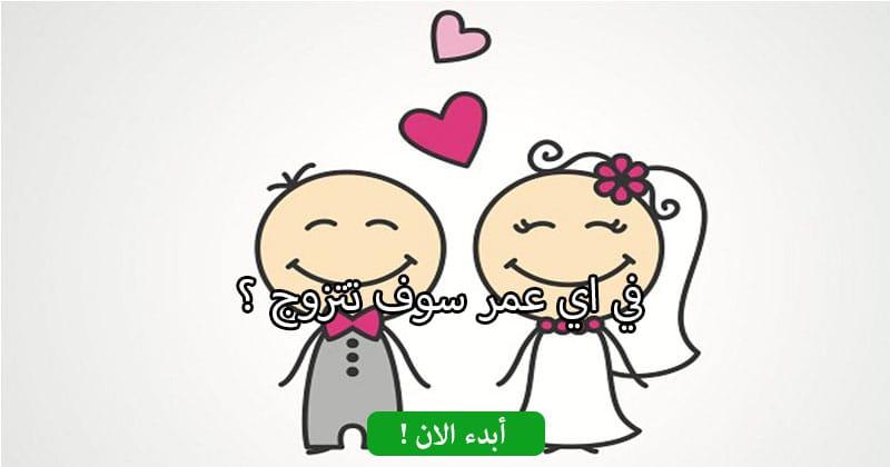 في اي عمر سوف تتزوج ؟