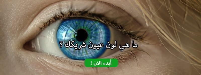 ما هي لون عيون شريكك ؟