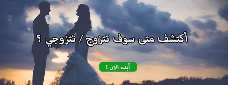 أكتشف متى سوف تتزوج / تتزوجي ؟