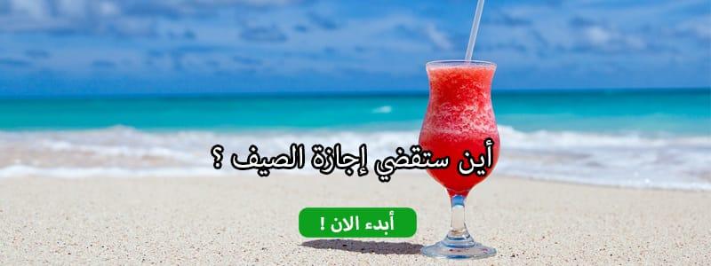 أين ستقضي إجازة الصيف ؟
