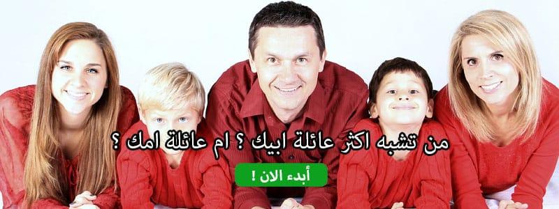 من تشبه اكثر عائلة ابيك ؟ ام عائلة امك ؟
