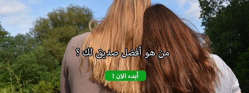 من هو أفضل صديق لك ؟