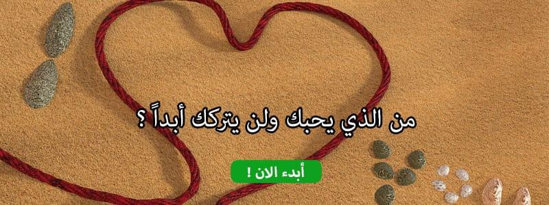 من الذي يحبك ولن يتركك أبداً ؟